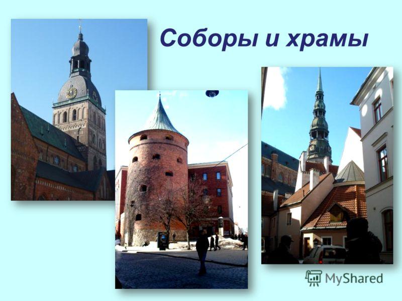 Соборы и храмы