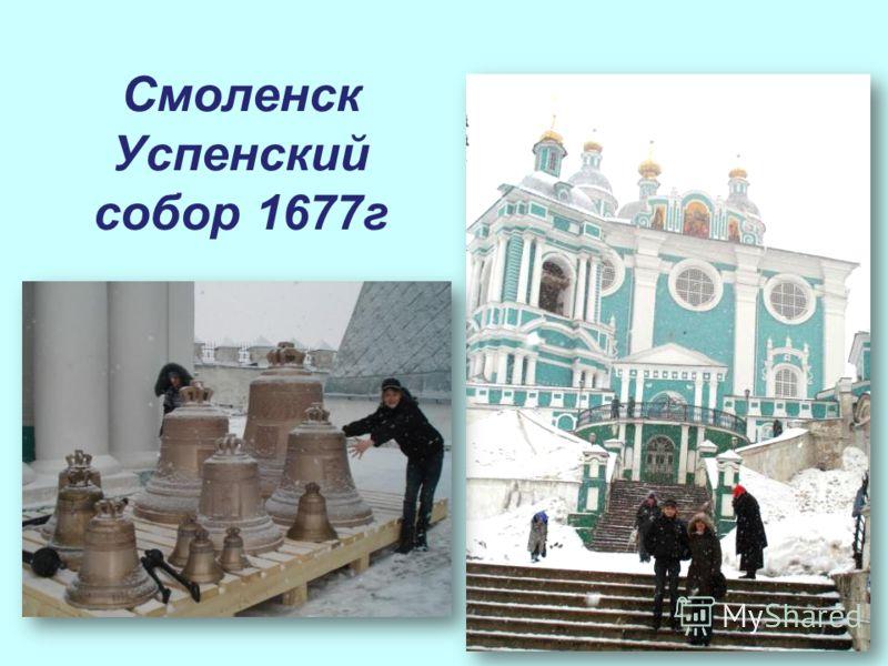 Смоленск Успенский собор 1677г