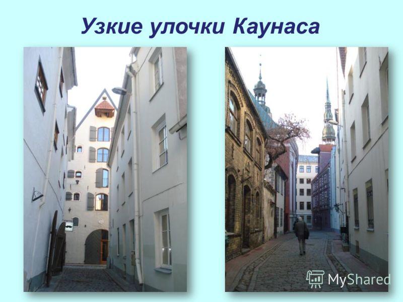 Узкие улочки Каунаса