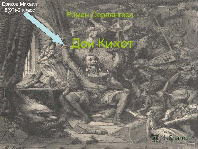 Дон Кихот Роман Сервантеса Ериков Михаил 8(9?)-2 класс
