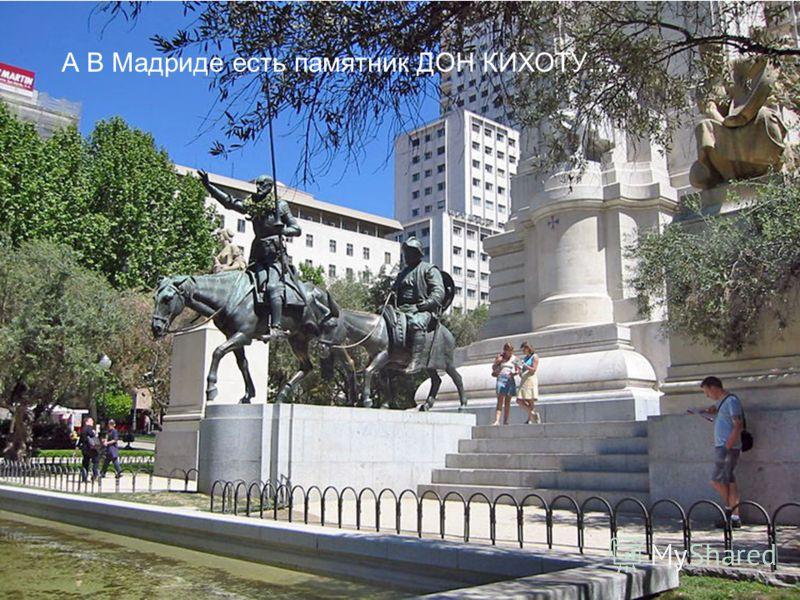 Памятник А в Мадриде есть памятник Дон Кихоту… А В Мадриде есть памятник ДОН КИХОТУ…