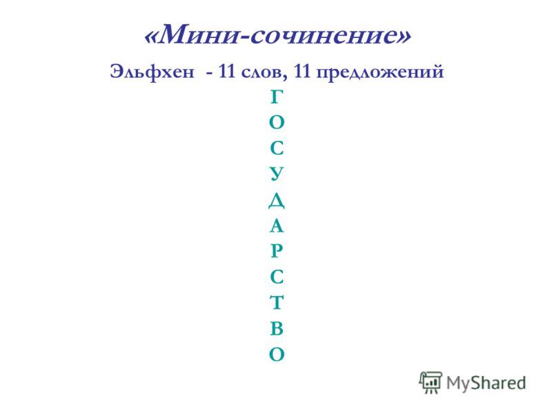 «Мини-сочинение» Эльфхен - 11 слов, 11 предложений Г О С У Д А Р С Т В О