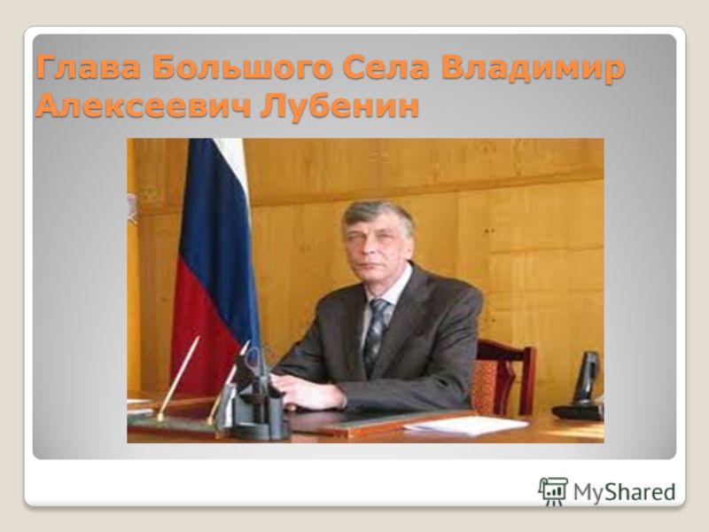 Глава Большого Села Владимир Алексеевич Лубенин