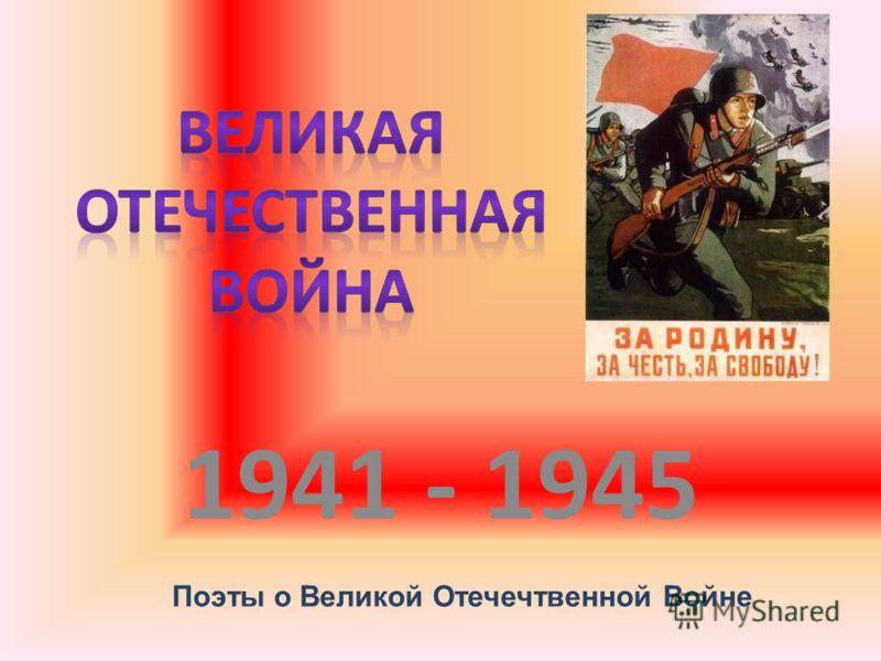 1941 - 1945 Поэты о Великой Отечечтвенной Войне