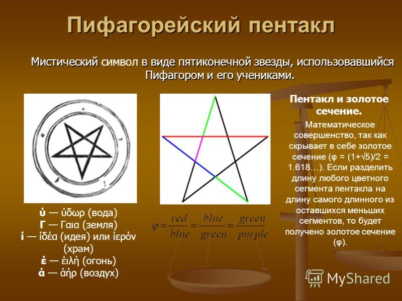 Пифагорейский пентакл Мистический в виде пятиконечной звезды, использовавшийся Пифагором и его учениками. Мистический символ в виде пятиконечной звезды, использовавшийся Пифагором и его учениками. Пентакл и золотое сечение. Математическое совершенств