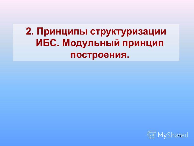 16 2. Принципы структуризации ИБС. Модульный принцип построения.