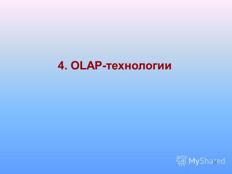 31 4. OLAP-технологии