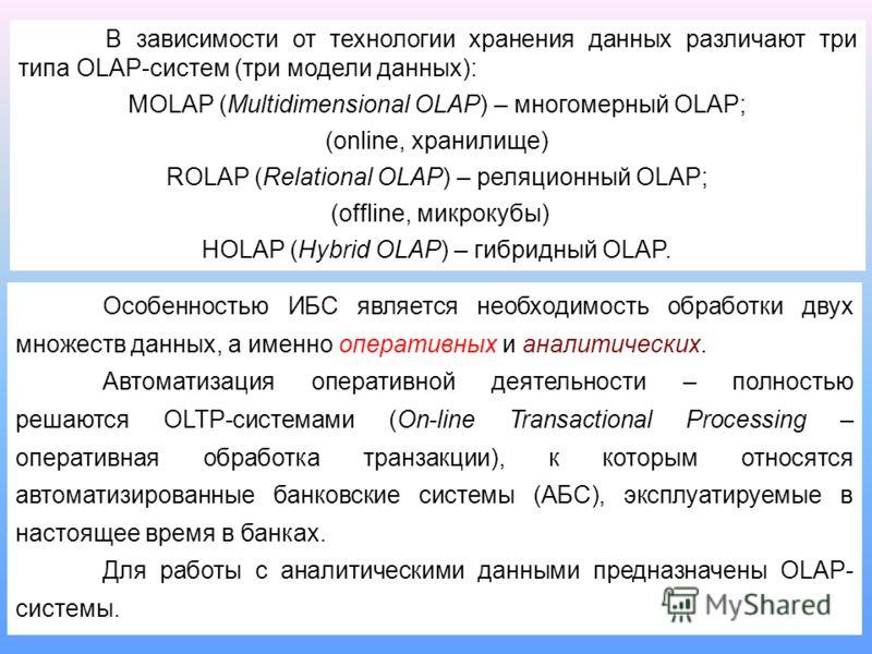 35 В зависимости от технологии хранения данных различают три типа OLAP-систем (три модели данных): MOLAP (Multidimensional OLAP) – многомерный OLAP; (online, хранилище) ROLAP (Relational OLAP) – реляционный OLAP; (offline, микрокубы) HOLAP (Hybrid OL