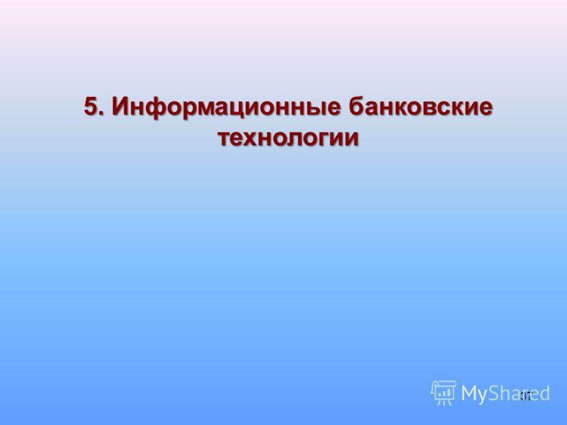 37 5. Информационные банковские технологии