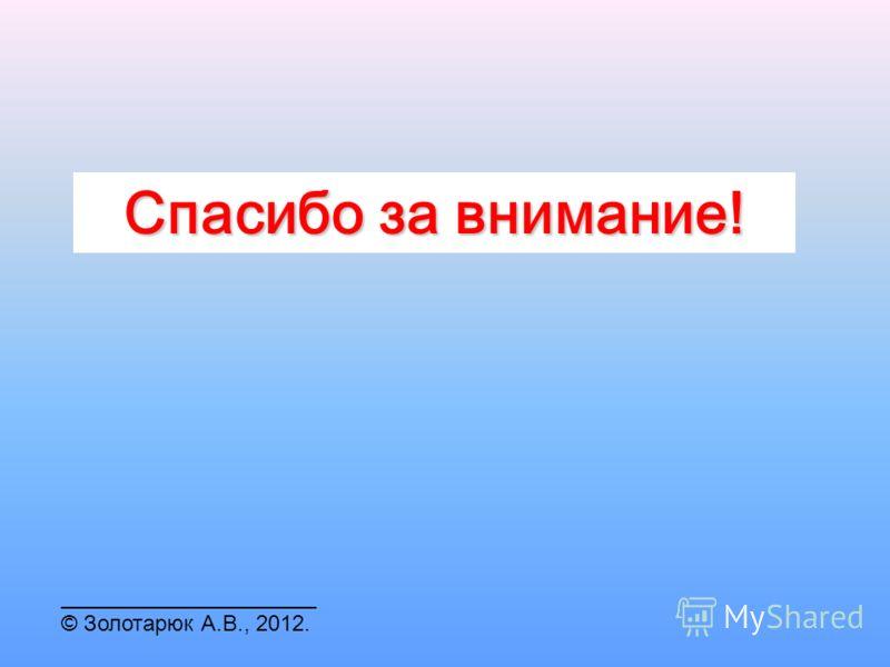 Спасибо за внимание! _____________________ © Золотарюк А.В., 2012.