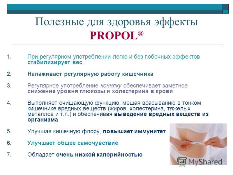 Полезные для здоровья эффекты PROPOL ® 1.При регулярном употреблении легко и без побочных эффектов стабилизирует вес 2.Налаживает регулярную работу кишечника 3.Регулярное употребление конняку обеспечивает заметное снижение уровня глюкозы и холестерин