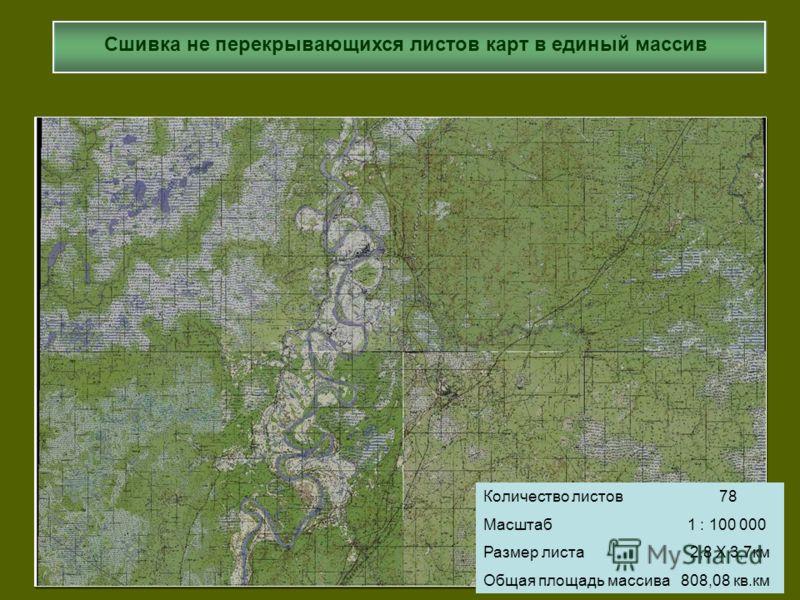 Сшивка не перекрывающихся листов карт в единый массив Количество листов 78 Масштаб 1 : 100 000 Размер листа 2,8 Х 3,7км Общая площадь массива 808,08 кв.км