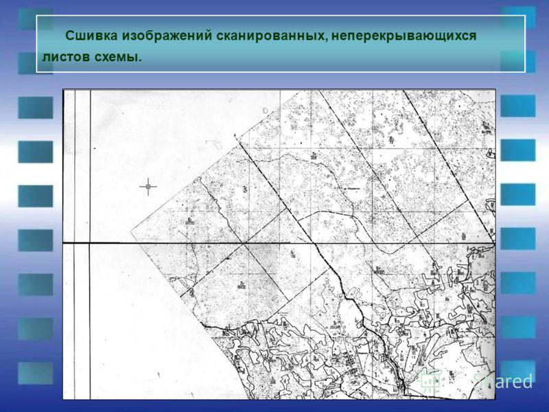 Сшивка изображений сканированных, неперекрывающихся листов схемы.