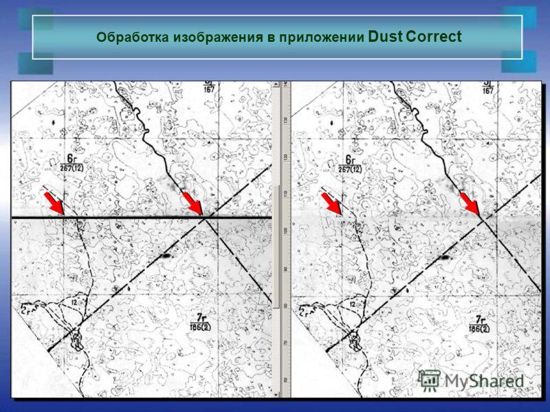 Обработка изображения в приложении Dust Correct