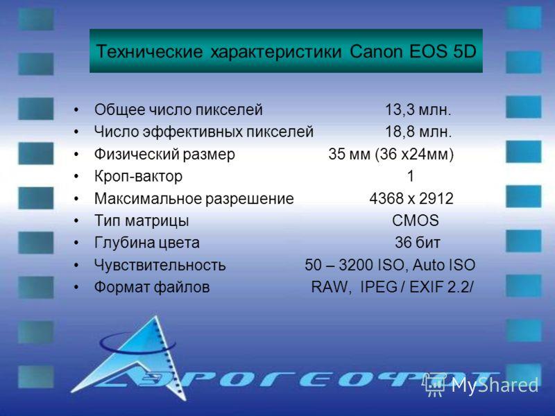 Технические характеристики Canon EOS 5D Общее число пикселей 13,3 млн. Число эффективных пикселей 18,8 млн. Физический размер 35 мм (36 х24мм) Кроп-вактор 1 Максимальное разрешение 4368 х 2912 Тип матрицы CMOS Глубина цвета 36 бит Чувствительность 50