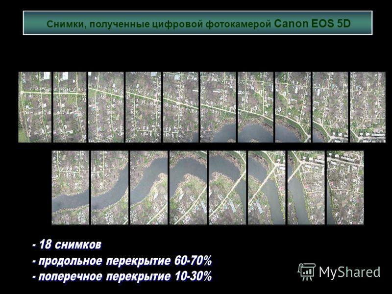 Снимки, полученные цифровой фотокамерой Canon EOS 5D