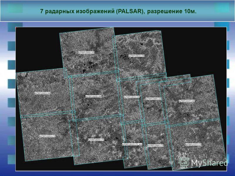 7 радарных изображений (PALSAR), разрешение 10м.