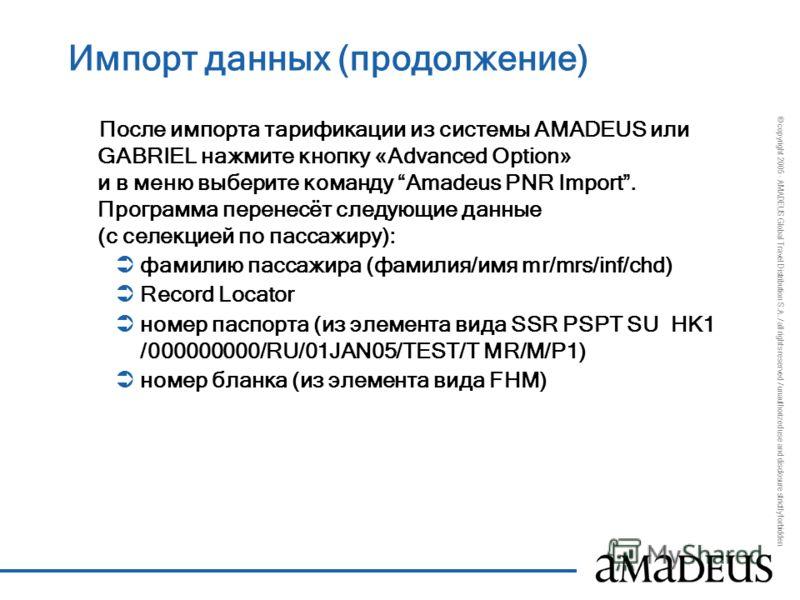 © copyright 2005 - AMADEUS Global Travel Distribution S.A. / all rights reserved / unauthorized use and disclosure strictly forbidden Импорт данных (продолжение) После импорта тарификации из системы AMADEUS или GABRIEL нажмите кнопку «Advanced Option