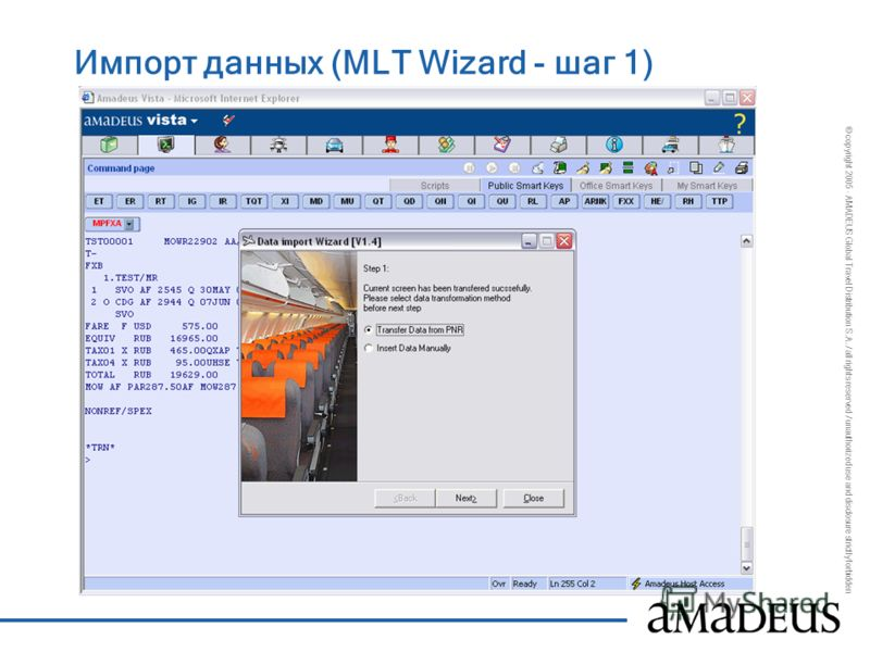 © copyright 2005 - AMADEUS Global Travel Distribution S.A. / all rights reserved / unauthorized use and disclosure strictly forbidden Импорт данных (MLT Wizard - шаг 1)