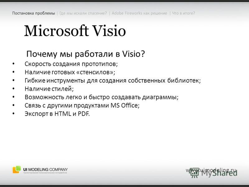 Microsoft Visio Почему мы работали в Visio? Скорость создания прототипов; Наличие готовых «стенсилов»; Гибкие инструменты для создания собственных библиотек; Наличие стилей; Возможность легко и быстро создавать диаграммы; Связь с другими продуктами M