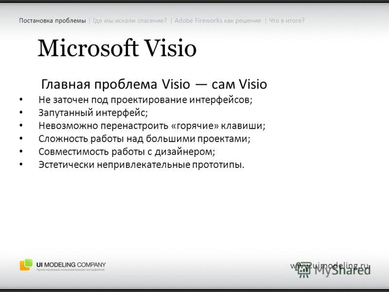 Microsoft Visio Главная проблема Visio сам Visio Не заточен под проектирование интерфейсов; Запутанный интерфейс; Невозможно перенастроить «горячие» клавиши; Сложность работы над большими проектами; Совместимость работы с дизайнером; Эстетически непр