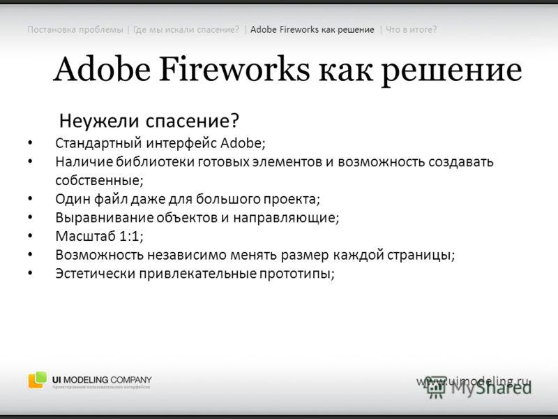Adobe Fireworks как решение Неужели спасение? Стандартный интерфейс Adobe; Наличие библиотеки готовых элементов и возможность создавать собственные; Один файл даже для большого проекта; Выравнивание объектов и направляющие; Масштаб 1:1; Возможность н
