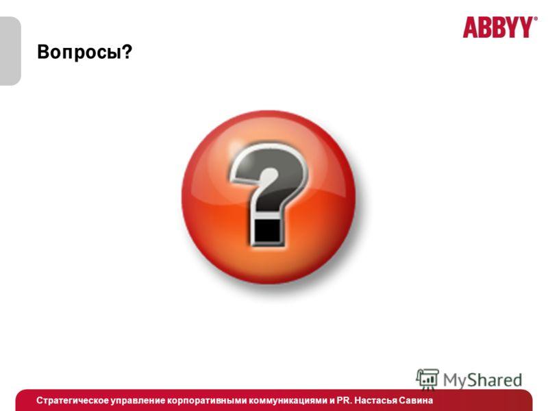 Стратегическое управление корпоративными коммуникациями и PR. Настасья Савина Вопросы?