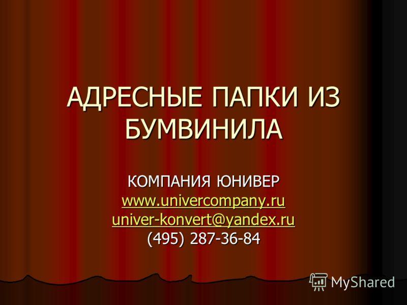 АДРЕСНЫЕ ПАПКИ ИЗ БУМВИНИЛА КОМПАНИЯ ЮНИВЕР www.univercompany.ru univer-konvert@yandex.ru (495) 287-36-84