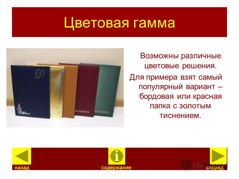 Цветовая гамма Возможны различные цветовые решения. Для примера взят самый популярный вариант – бордовая или красная папка с золотым тиснением. назад содержаниевперед