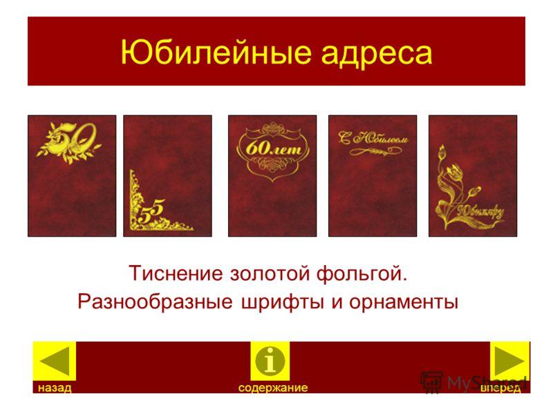 Юбилейные адреса Тиснение золотой фольгой. Разнообразные шрифты и орнаменты назад содержаниевперед