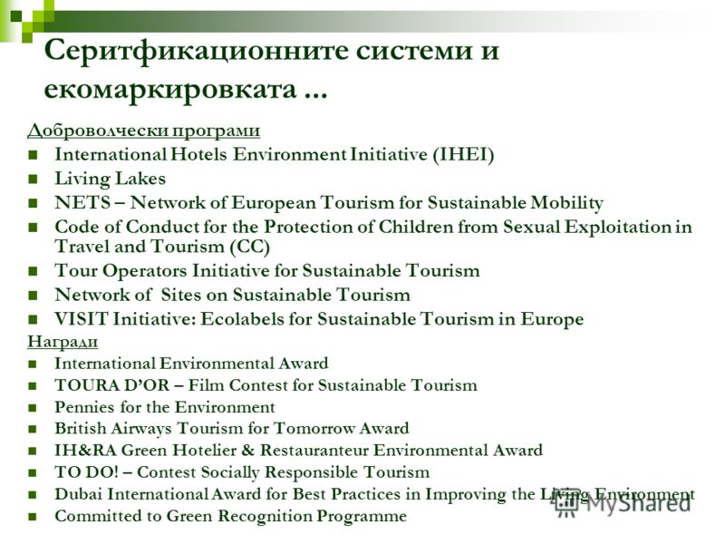 Серитфикационните системи и екомаркировката... Доброволчески програми International Hotels Environment Initiative (IHEI) Living Lakes NETS – Network of European Tourism for Sustainable Mobility Code of Conduct for the Protection of Children from Sexu