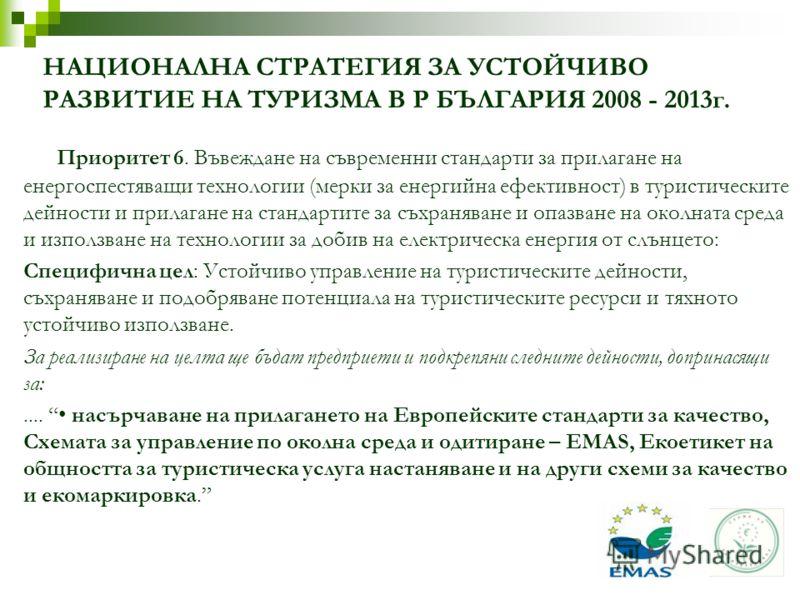 Приоритет 6. Въвеждане на съвременни стандарти за прилагане на енергоспестяващи технологии (мерки за енергийна ефективност) в туристическите дейности и прилагане на стандартите за съхраняване и опазване на околната среда и използване на технологии за