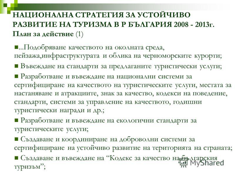 ...Подобряване качеството на околната среда, пейзажа,инфраструктурата и облика на черноморските курорти; Въвеждане на стандарти за предлаганите туристически услуги; Разработване и въвеждане на национални системи за сертифициране на качеството на тури
