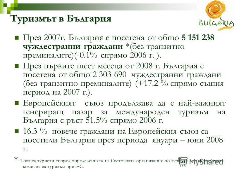 Туризмът в България През 2007г. България е посетена от общо 5 151 238 чуждестранни граждани *(без транзитно преминалите)(-0.1% спрямо 2006 г. ). През първите шест месеца от 2008 г. България е посетена от общо 2 303 690 чуждестранни граждани (без тран