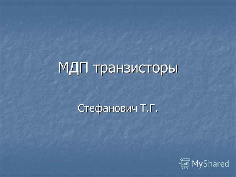МДП транзисторы Стефанович Т.Г.