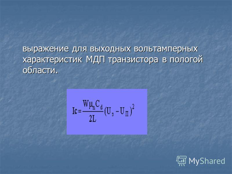 выражение для выходных вольтамперных характеристик МДП транзистора в пологой области. выражение для выходных вольтамперных характеристик МДП транзистора в пологой области.