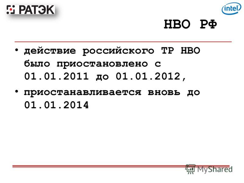 НВО РФ действие российского ТР НВО было приостановлено с 01.01.2011 до 01.01.2012, приостанавливается вновь до 01.01.2014