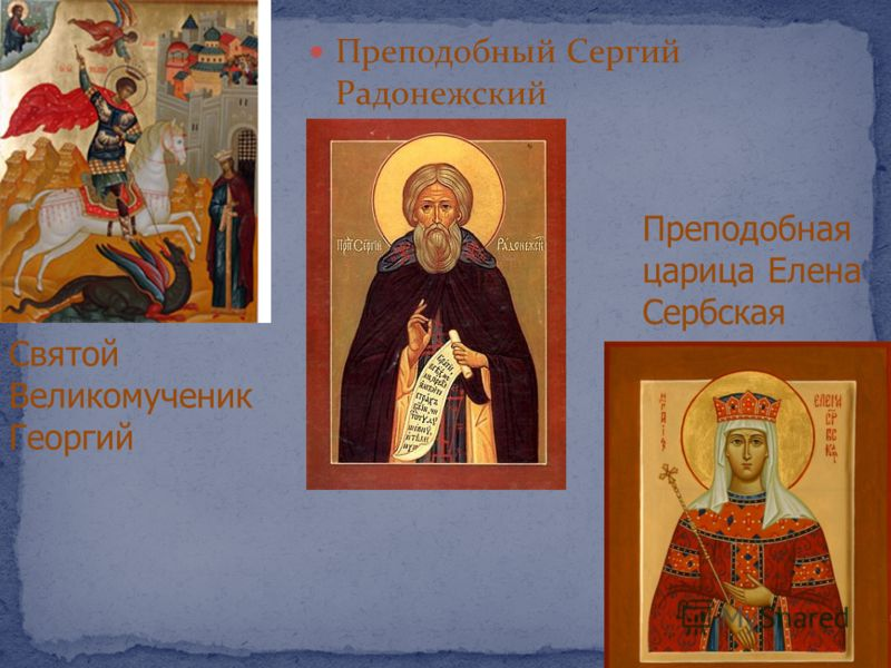 Преподобная царица Елена Сербская Святой Великомученик Георгий