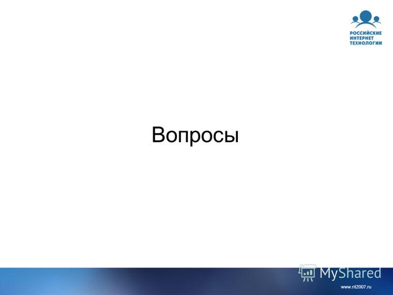 www.rit2007.ru Вопросы