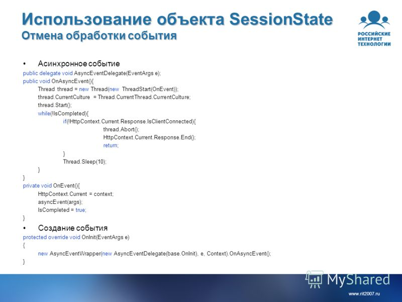 www.rit2007.ru Использование объекта SessionState Отмена обработки события Асинхронное событие public delegate void AsyncEventDelegate(EventArgs e); public void OnAsyncEvent(){ Thread thread = new Thread(new ThreadStart(OnEvent)); thread.CurrentCultu