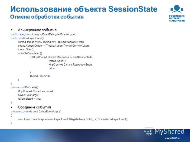 www.rit2007.ru Использование объекта SessionState Отмена обработки события Асинхронное событие public delegate void AsyncEventDelegate(EventArgs e); public void OnAsyncEvent(){ Thread thread = new Thread(new ThreadStart(OnEvent)); thread.CurrentCultu