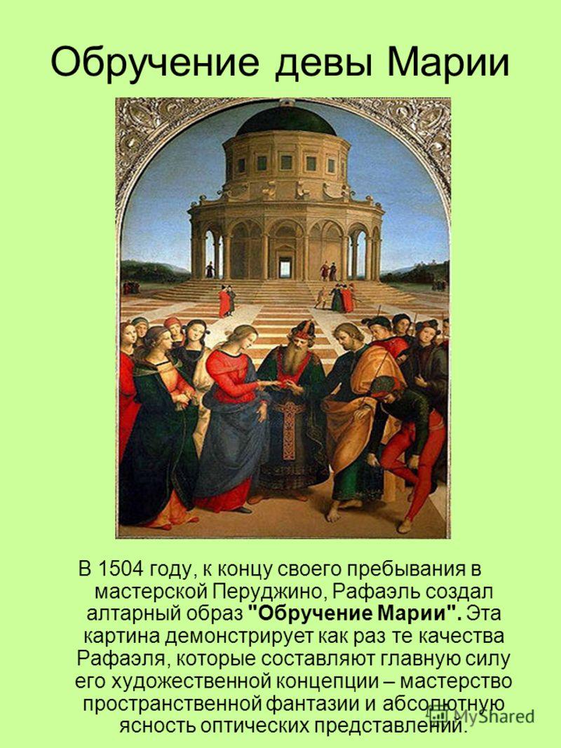 Обручение девы Марии В 1504 году, к концу своего пребывания в мастерской Перуджино, Рафаэль создал алтарный образ
