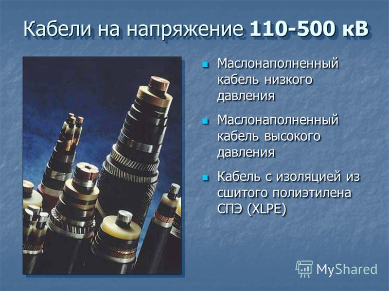 Кабели на напряжение 110-500 кВ Маслонаполненный кабель низкого давления Маслонаполненный кабель низкого давления Маслонаполненный кабель высокого давления Маслонаполненный кабель высокого давления Кабель с изоляцией из сшитого полиэтилена СПЭ (XLPE)
