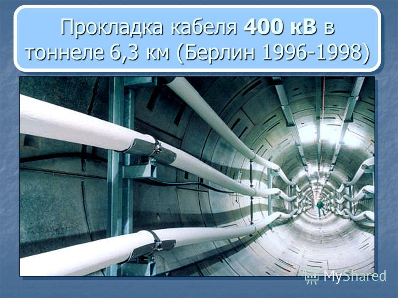 Прокладка кабеля 400 кВ в тоннеле 6,3 км (Берлин 1996-1998)