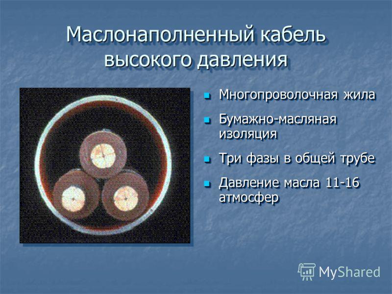 Маслонаполненный кабель высокого давления Многопроволочная жила Многопроволочная жила Бумажно-масляная изоляция Бумажно-масляная изоляция Три фазы в общей трубе Три фазы в общей трубе Давление масла 11-16 атмосфер Давление масла 11-16 атмосфер Многоп