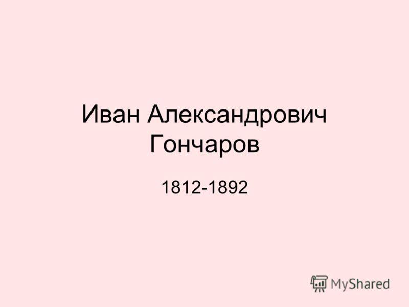 Иван Александрович Гончаров 1812-1892
