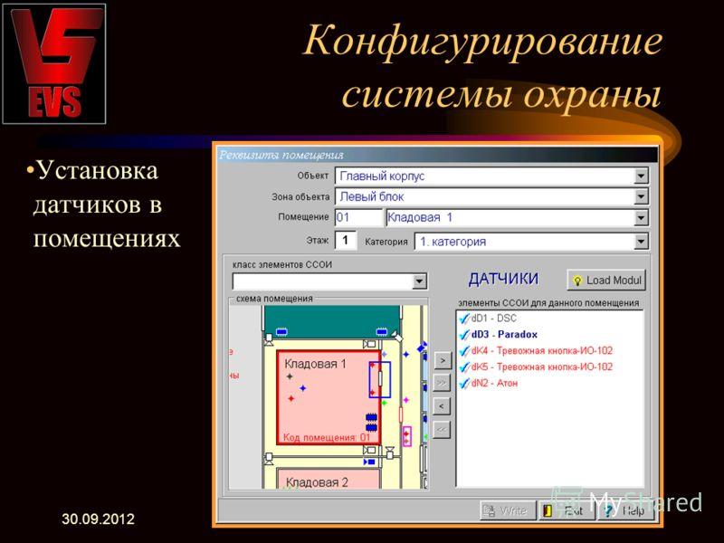 22.07.2012 Конфигурация системы Перед началом работы необходимо произвести конфигурацию системы в соответствии с параметрами Вашего объекта: