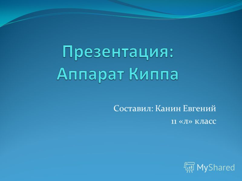 Составил: Канин Евгений 11 «л» класс