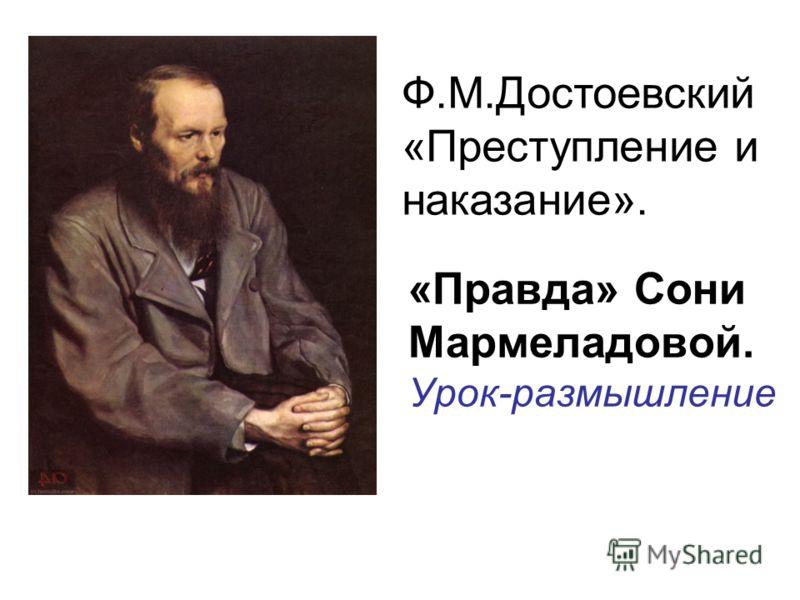 «Правда» Сони Мармеладовой. Урок-размышление Ф.М.Достоевский «Преступление и наказание».