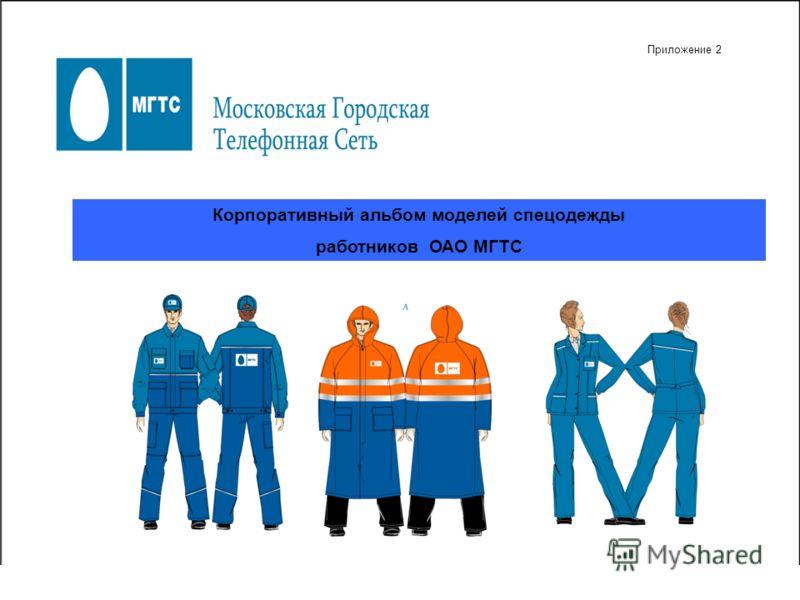 Корпоративный альбом моделей спецодежды работников ОАО МГТС Приложение 2